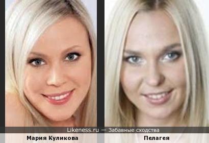 Мария Куликова напомнила Пелагею
