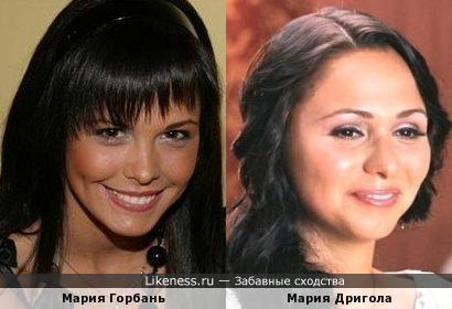 Мария Горбань и Мария Дригола похожи