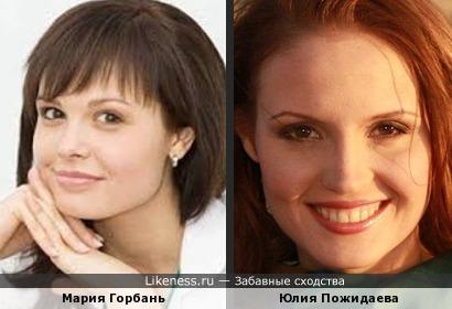 Мария Горбань похожа на Юлию Пожидаеву