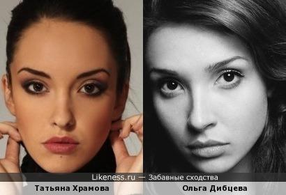 Татьяна Храмова похожа на Ольгу Дибцеву