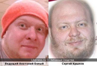 Ведущий Анатолий Белый напомнил Сергея Крылова