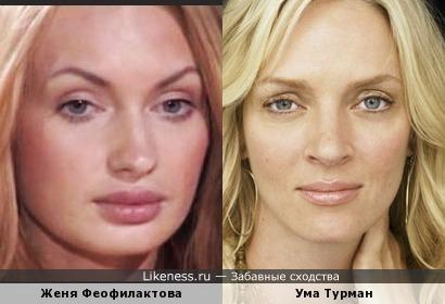 Женя Феофилактова похожа на Уму Турман