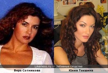 Вера Сотникова и Юлия Такшина