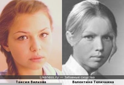 Таисия Вилкова напомнила молодую Валентину Теличкину