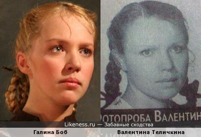 Галина Боб похожа на Валентину Теличкину в молодости