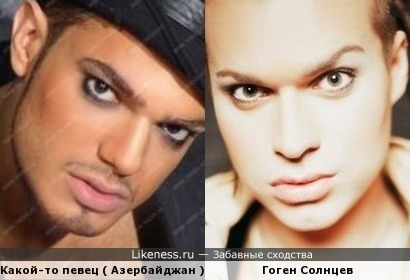 Какой-то певец ( Азербайджан ) похож на Гогена Солнцева