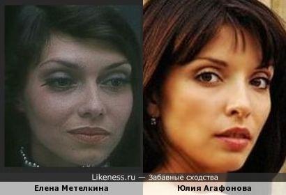 Елена Метелкина и Юлия Агафонова
