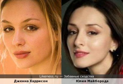Дженна Харрисон и Юлия Майборода
