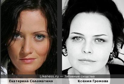 Екатерина Соломатина и Ксения Громова