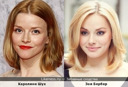 Каролине Шух и Зоя Бербер