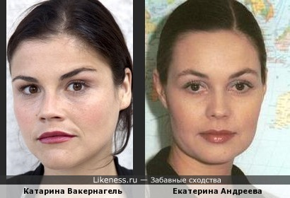Катарина Вакернагель и Екатерина Андреева