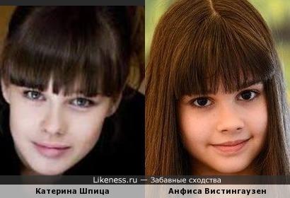 Катерина Шпица на этом фото напомнила Анфису Вистингаузен