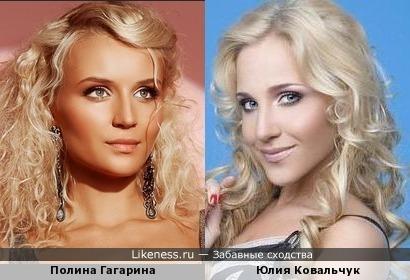Полина Гагарина на этом фото напомнила Юлию Ковальчук