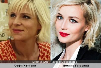 Софи Каттани напомнила Полина Гагарина