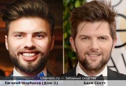 Евгений Щербаков (Дом-2) напомнил Адама Скотта