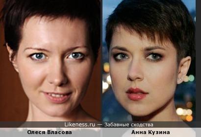 Олеся Власова напомнила Анну Кузину