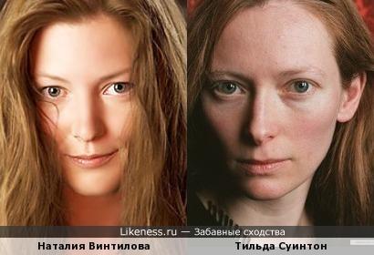 Наталия Винтилова и Тильда Суинтон