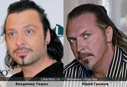 Владимир Тишко и Юрий Грымов