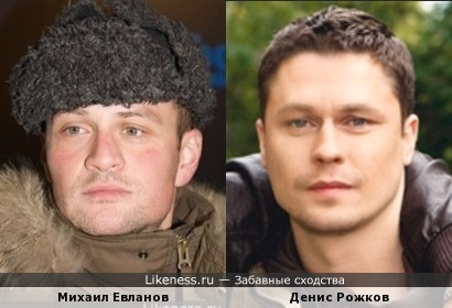 Михаил Евланов и Денис Рожков