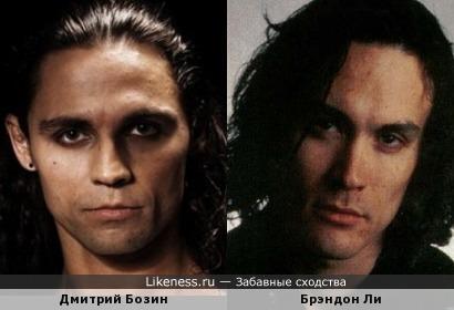 Дмитрий Бозин и Брэндон Ли