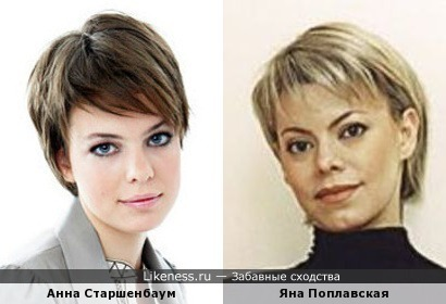 Анна Старшенбаум напомнила Яну Поплавскаю