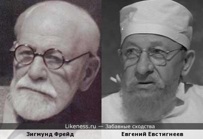 Зигмунд Фрейд напомнил Евгения Евстигнеева в роли профессора Преображенского