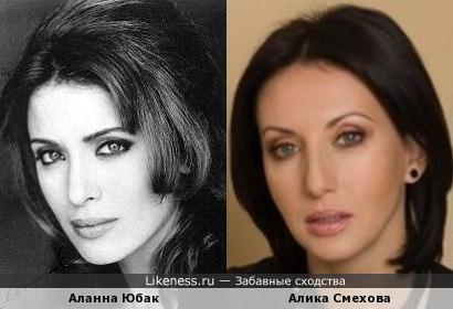 Аланна Юбак и Алика Смехова