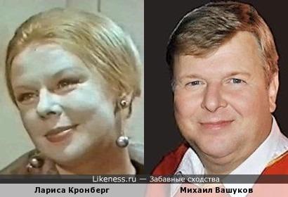 Лариса Кронберг на этом фото напомнила Михаил Вашуков