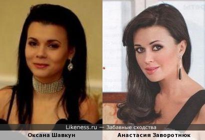 Оксана Шавкун и Анастасия Заворотнюк