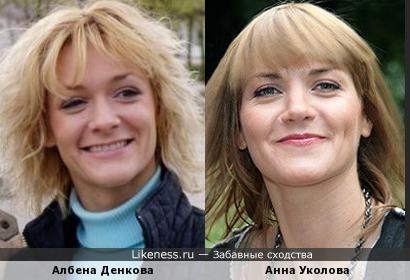 Албена Денкова и Анна Уколова