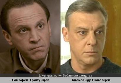 Тимофей Трибунцев на этом фото напомнил Александра Половцева