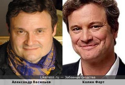 Александр Васильев и Колин Ферт