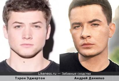 Тэрон Эджертон и Андрей Данилко