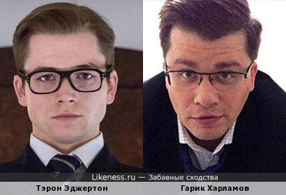 Тэрон Эджертон и Гарик Харламов