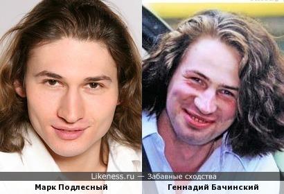 Марк Подлесный и Геннадий Бачинский