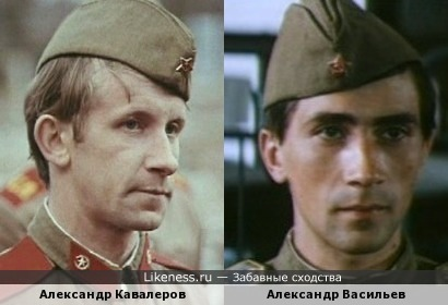 Александр Кавалеров и Александр Васильев