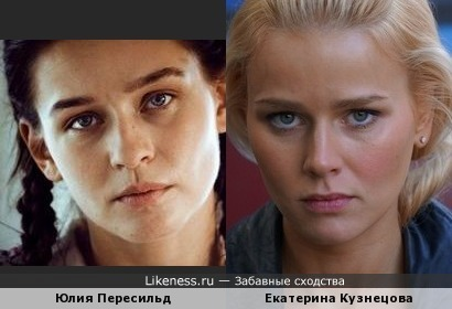 Юлия Пересильд и Екатерина Кузнецова