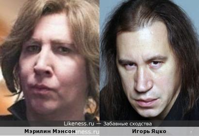 Мэрилин Мэнсон на этом фото напомнил Игоря Яцко