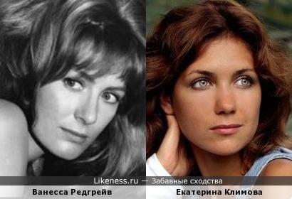 Ванесса Редгрейв в молодости и Екатерина Климова