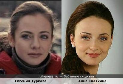 Евгения Туркова и Анна Снаткина