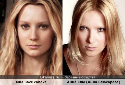 Миа Васиковска и Анна Слю (Анна Слюсарева)