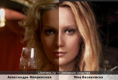 Александра Флоринская и Миа Васиковска