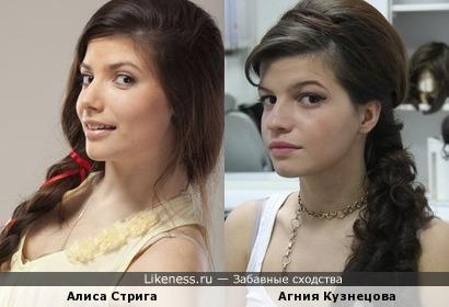 Алиса Стрига напомнила Агнию Кузнецову