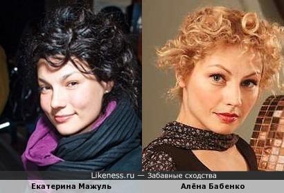 Екатерина Мажуль напомнила Алёну Бабенко