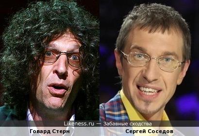 Говард Стерн и Сергей Соседов