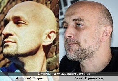 Арсений Седов и Захар Прилепин
