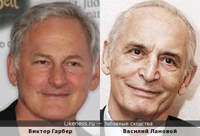 Виктор Гарбер напомнил Василия Ланового