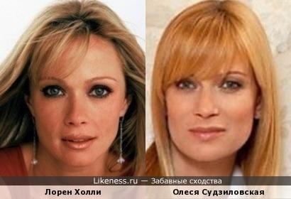 Лорен Холли и Олеся Судзиловская