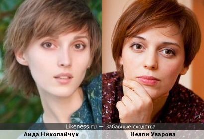 Аида Николайчук на этом фото напомнила Нелли Уварову