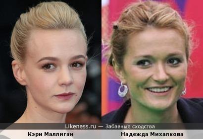 Кэри Маллиган и Надежда Михалкова